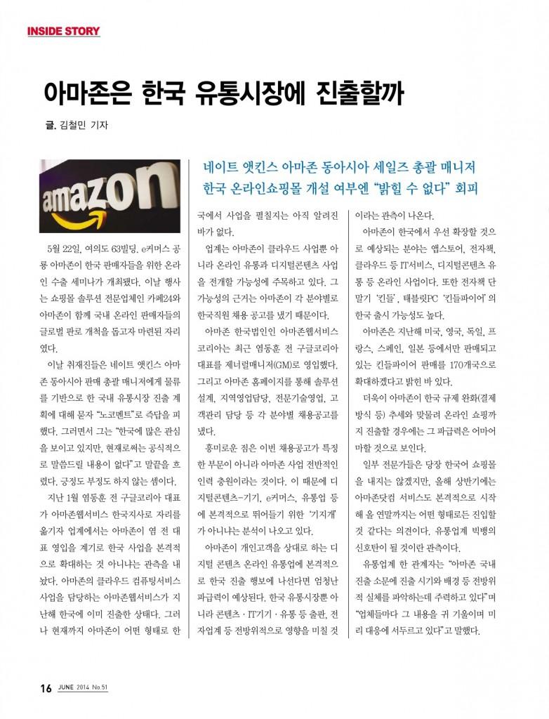 2013년+5월호(내지) (1)-13