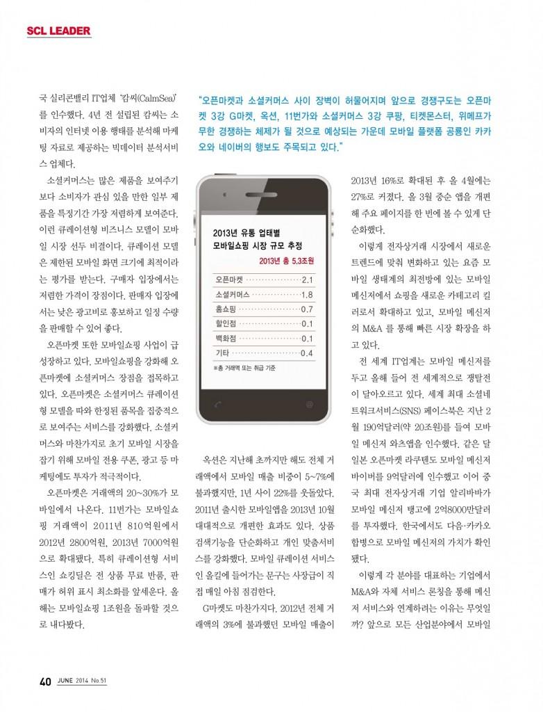 2013년+5월호(내지) (1)-37